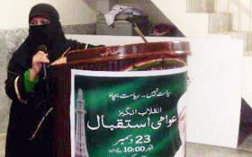 جہلم : ورکرز کنونشن برائے خواتین