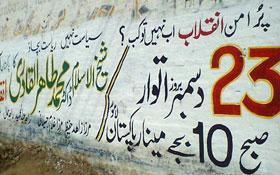 گوجر خان : 'سیاست نہیں ریاست بچاؤ' تشہیری مہم