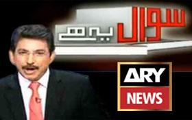 ARY News: Shaykh-ul-Islam with Dr Danish in Sawal Yeh Hai