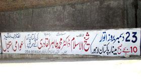 گوجر خان : عوامی استقبال کی تشہیری مہم