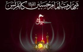 لیاری ٹاون کراچی: ویمن لیگ کے زیراہتمام شہادت امام حسین (رض) کانفرنس