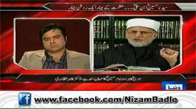 Dunya News: Shaykh-ul-Islam with Kamran Shahid