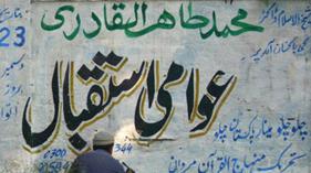 مردان، خیبر پختونخواہ : تشہیری مہم برائے عوامی استقبال