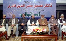 لاہور : ڈاکٹریٹ کی تکمیل پر ڈاکٹر حسین محی الدین قادری کے اعزاز میں تقریب