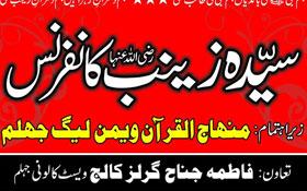 جہلم : سیدہ زینب (رض) کانفرنس