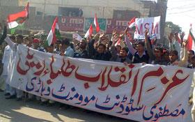 MSM Vehari: Organize students awareness rally