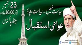 رحیم یار خان: ریاست بچاؤ یوتھ کنونشن