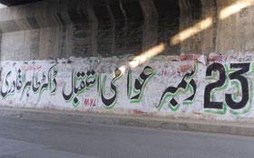 راولپنڈی : عوامی استقبال کے سلسلے میں تشہیری مہم