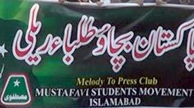 اسلام آباد : مصطفوی سٹوڈنٹس موومنٹ کے زیراہتمام طلبہ ریلی