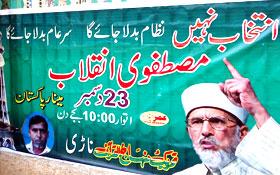 تحریک منہاج القرآن ناڑی خوشاب کی تشہیری مہم
