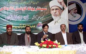منہاج القرآن یوتھ لیگ کی سینئر یوتھ کونسل کا اجلاس