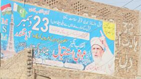 ساہیوال: تحریک منہاج القرآن کسوال کی تشہیری مہم