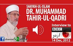 شیخ الاسلام ڈاکٹر محمد طاہرالقادری کا بی بی سی اردو کو خصوصی انٹرویو