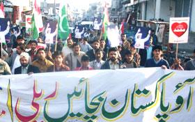 ڈنگہ : منہاج القرآن یوتھ لیگ کے زیر اہتمام ''آؤ پاکستان بچاؤ'' ریلی