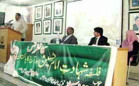 لاہور : فلسفہ شہادت امام حسین (رض) اور آج کا پاکستان