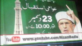 اسلام آباد: منہاج القرآن یوتھ لیگ کے زیر اہتمام آؤ پاکستان بچائیں پروجیکٹر پروگرام