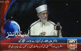ARY News: Dr Tahir-ul-Qadri Lahore Pohnch gaye