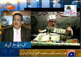 Geo News: Interview of Dr. Hussain Muhi ud Din Qadri