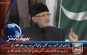 ARY News - Pakistan main Jamhooriyat Nahi Siasi Amriyat Hai
