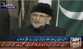 Press Conference by Shaykh-ul-islam Dr Muhammad Tahir-ul-Qadri 21-12-2012
