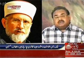 Din News - Altaf Hussain telephonic talk with Dr Tahir-ul-Qadri