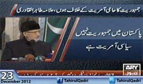 ARY News - Aisi Siasat Chahta Hn Jo Awam Ki Khidmat Kary - Dr Tahir-ul-Qadri