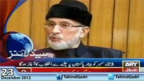ARY-News - 23 Dec Ko MInar-e-Pakistan Sy Inqilab Ka Aghaz Hoga