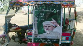 بورے والا: 23 دسمبر کے عظیم الشان جلسے کے لیے تشہیری مہم اپنے عروج پر