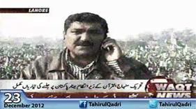 Waqt News - Report 23rd Dec Mega Event - 10:00 AM