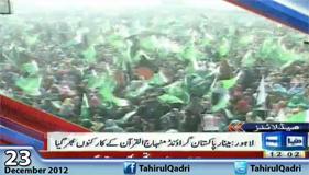 Dunya News - Minar-e-Pakistan Ground Karkunon Sy Bhar Gya