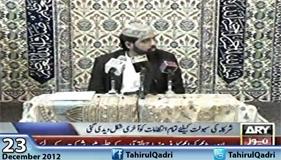 ARY News - Minhaj-ul-Quran Ky Karkun Euroup Main Bhi Active - 23DEC