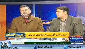 Zer-e-Behes - Dr Tahr-ul-Qadri's Jalsa at Minar-e-Pakistan