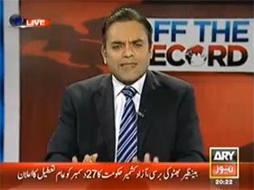 Off The Record - Dr Tahir-ul-Qadri's Event at Minar-e-Pakistan