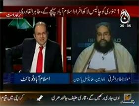 Islamabad Tonight - Dr Tahir-ul-Qadri's Event at Minar-e-Pakistan