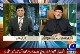 جیو نیوز : ڈاکٹر طاہرالقادری کا کامران خان کے ساتھ خصوصی انٹرویو