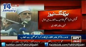 ARY Breaking News Caretaker Prime Minister Banna Mery Agenda Nahi