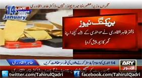 ARY Breaking News: Dr Tahir-ul-Qadri Ny Islamabad March Ky Liye ghar ka zewar pesh kr dia