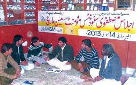گوجر خان : MSM کے زیراہتمام ہنگامی اجلاس برائے عوامی مارچ اسلام آباد