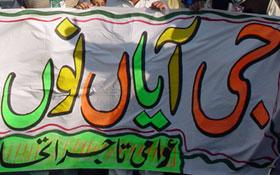 عوامی تاجر اتحاد لاہور کے زیراہتمام ویلکم ڈاکٹر طاہرالقادری واک