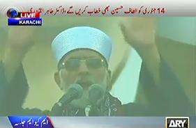 کراچی : ڈاکٹر طاہرالقادری کا جلسہ عام 'سفر انقلاب پاکستان' سے خطاب