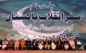 کراچی : 14 جنوری کو اسلام آباد میں تحریر اسکوائر بننے جارہا ہے، طاہرالقادری