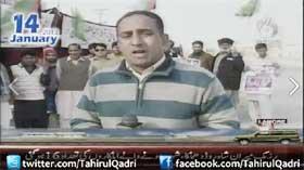Aaj News Long March Update 05:17PM - 13Jan2013