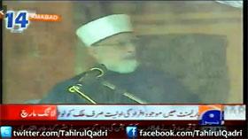 Geo - Historic Speech of Dr Tahir-ul-Qadri at D-Chowk Part-3