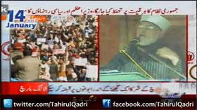 Geo - Historic Speech of Dr Tahir-ul-Qadri at D-Chowk Part-4