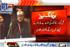 اے آر وائی نیوز : ڈاکٹر طاہرالقادری کا لانگ مارچ سے پہلا خطاب