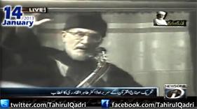 ڈاکٹر طاہرالقادری کا ڈی چوک اسلام آباد میں تاریخی خطاب