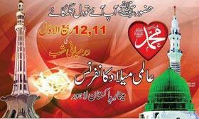 عالمی میلاد کانفرنس، ARY News گیارہ بجے شب مینار پاکستان سے براہ راست نشر کرے گا