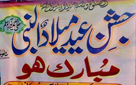 جہلم : منہاج القرآن ویمن لیگ کے زیراہتمام محفل میلاد