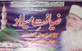 ڈسکہ : منہاج القرآن یوتھ لیگ کے زیراہتمام جلوس اور ضیافت میلاد