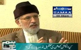 سماء نیوز : ڈاکٹر طاہرالقادری کا علی ممتاز کے ساتھ خصوصی انٹرویو